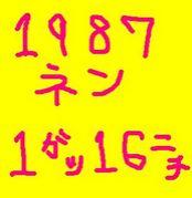 1987年1月16日生まれの人