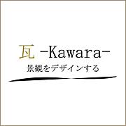 瓦-kawara-景観をデザインする