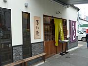春月庵(しゅんげつあん)