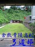 倉敷青陵高校弓道部