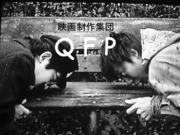 映画制作集団クイーン・フラスコ