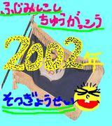 ☆富士見西中 2002年卒☆