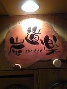 炭道楽(千葉市中央区旭町)