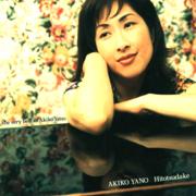 矢野顕子愛してる!!