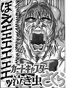 口癖工場委員会〜ほぇーの会〜