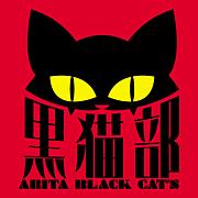 有田ハロウィンパーティ(黒猫部)