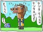 ☆おれは馬並?☆