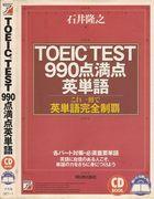 TOEIC990+�Ѹ�ƻͭ�'Ԥβ�