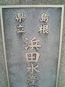 島根県立浜田水産高校