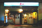 ☆庄や♪東海大学駅前店☆