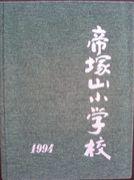 帝塚山小学校37期('81-82生まれ)