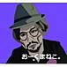 <おーくまねこ。>ニコニコ生放送