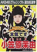 【小笠原茉由】総選挙投票企画!