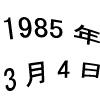 1985年3月4日生まれの人!