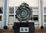 富山市立八人町小学校