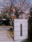 福岡県立西鞍手高等学校
