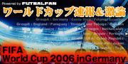ワールドカップ2006ドイツ大会