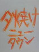 ☆夕焼けニュータウン(公認)☆