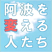 徳島の社会起業家応援コミュ