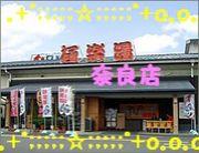 極楽湯♡奈良店