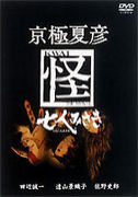 巷説百物語 2000年OA版