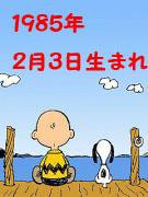 1985年2月3日生まれ