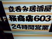 赤羽「桜商店」(立ち呑み)