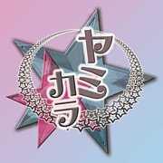 ◆ヤミカラ◆