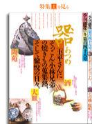 季刊『銀花』