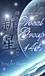 VG☆新星☆14th