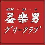 益楽男グリークラブ(マスラオ)