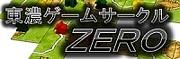 東濃ゲームサークル『ZERO』