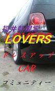 福井の車好き大集合