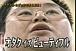 ★オシャく★