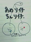 あめり仔ちぇり仔(*・-・*)