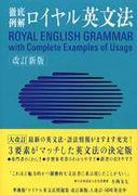 英文法は英語の基礎だ!!
