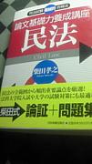 法律/法学部受験勉強会@神奈川