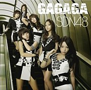 SDN48『GAGAGA』