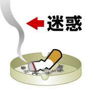 煙草の火はちゃんと消そう
