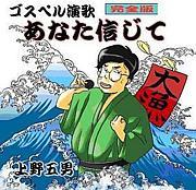 ゴスペル演歌 上野五男