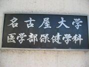 名古屋大学放射線技術科学専攻