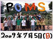 Viva☆POMS!!