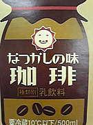 コーヒー牛乳が栄養の9割