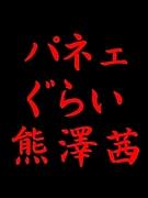 くまち(*^^*)
