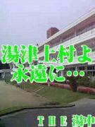 湯津上中学校