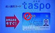 アンチ☆タスポ(taspo)の會