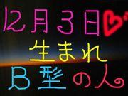 12月3日生まれB型