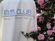 自然CLUB東京