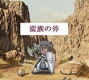 【アルヴィオン】蛮族の斧