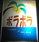 代田橋ボラボラ